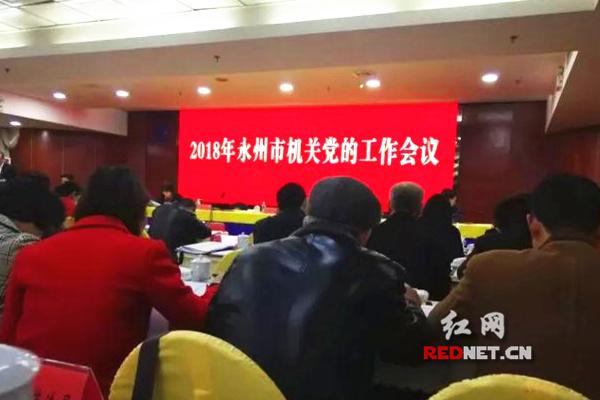 永州市安监局党建工作获先进单位等多项殊荣