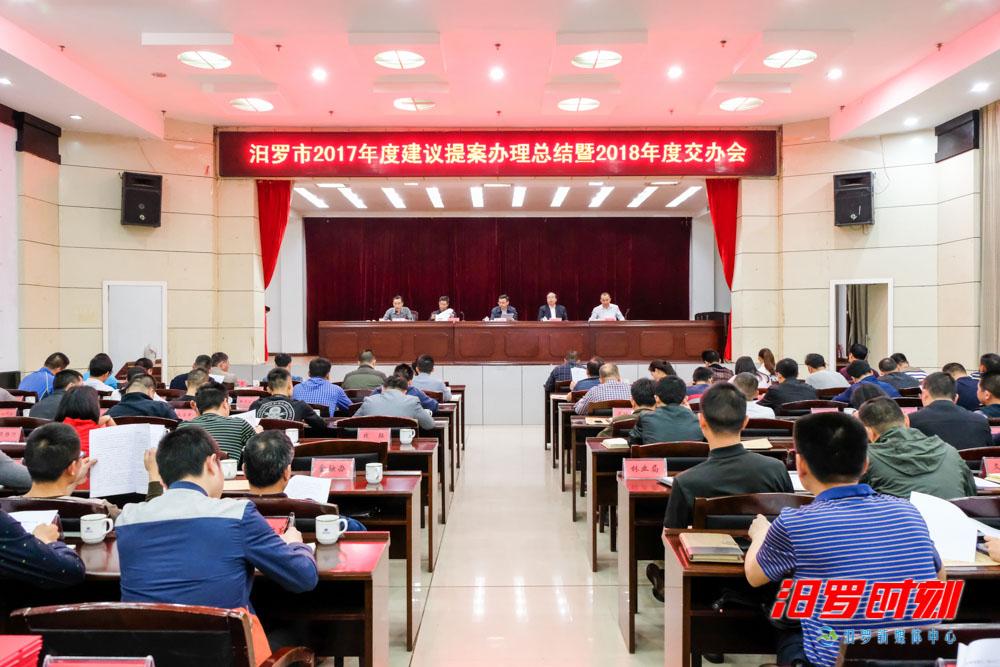 汨罗集中交办2018年度建议提案