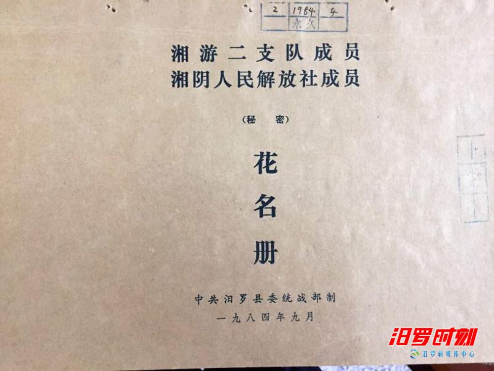 原湘北人民自救军汨罗籍地下党档案入驻汨罗市档案局