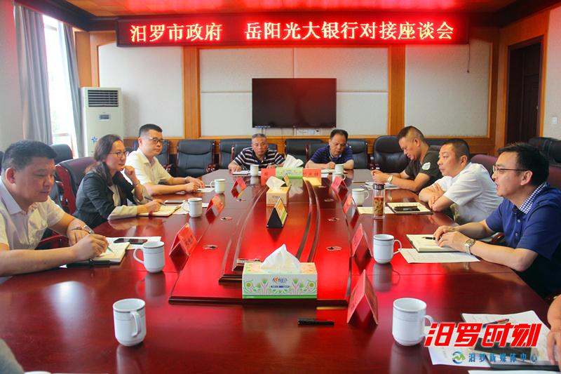汨罗市政府与中国光大银行岳阳分行开展金融对接座谈