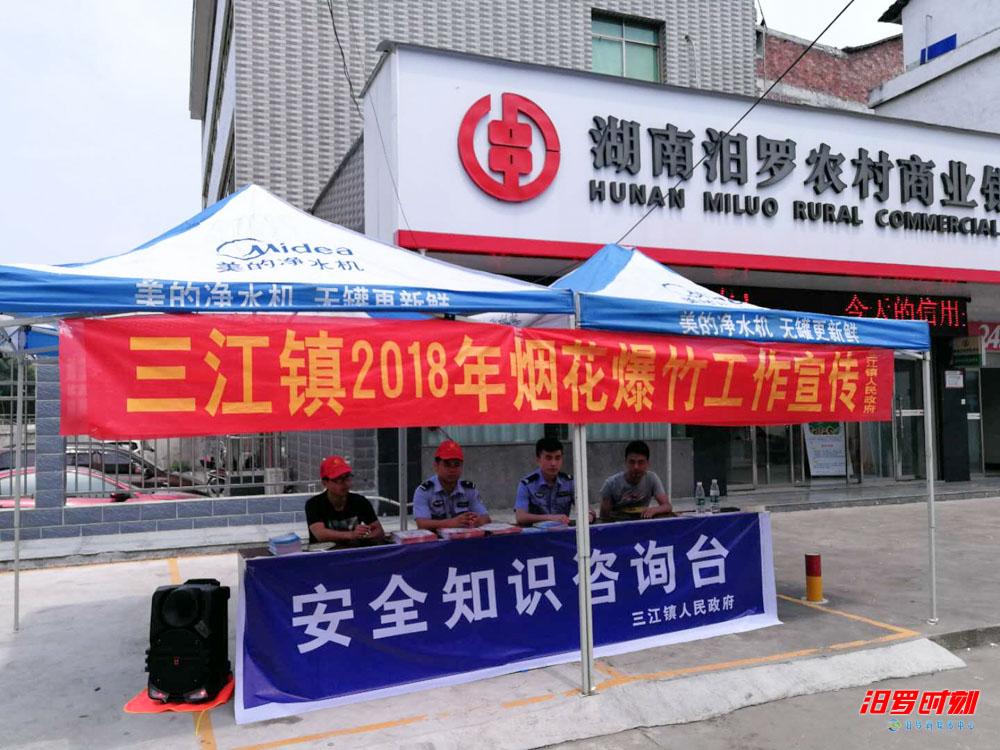 """三江镇:为群众送上""""安全生产""""大礼包"""