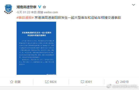 由发布到服务——看湖南高速车祸发生后的政务微博作为