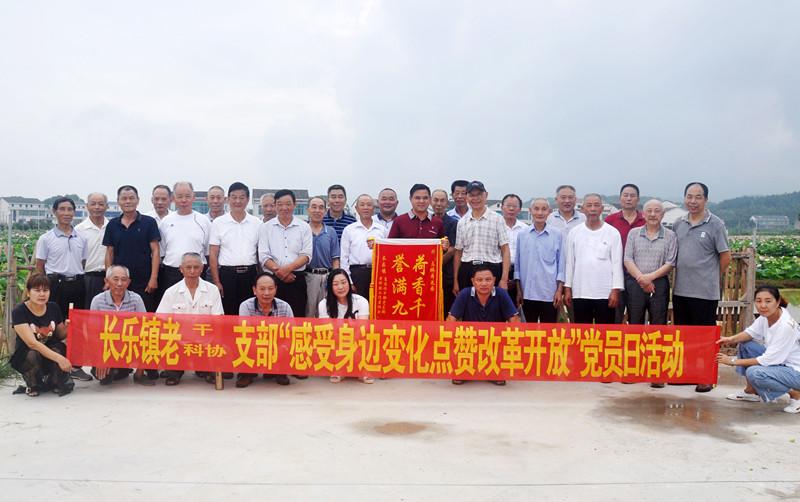 长乐老年党支部:感动身边变化,点赞改革开放