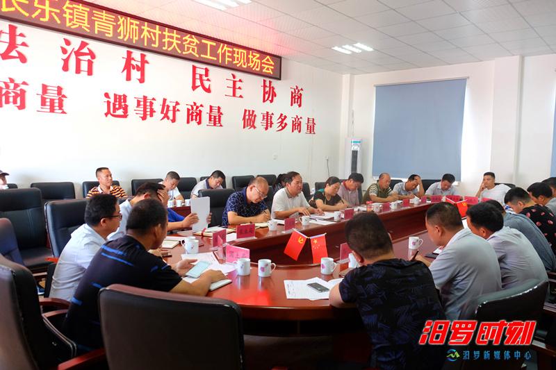 彭千红调度推进长乐镇青狮村脱贫攻坚工作