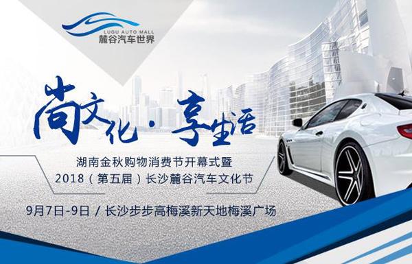 """不懂车没关系 9月的长沙麓谷汽车文化节帮你""""扫盲"""""""