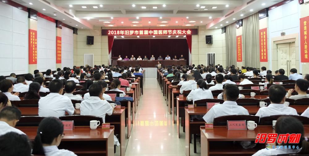 汨罗召开首届中国医师节庆祝大会,30名医师获表彰