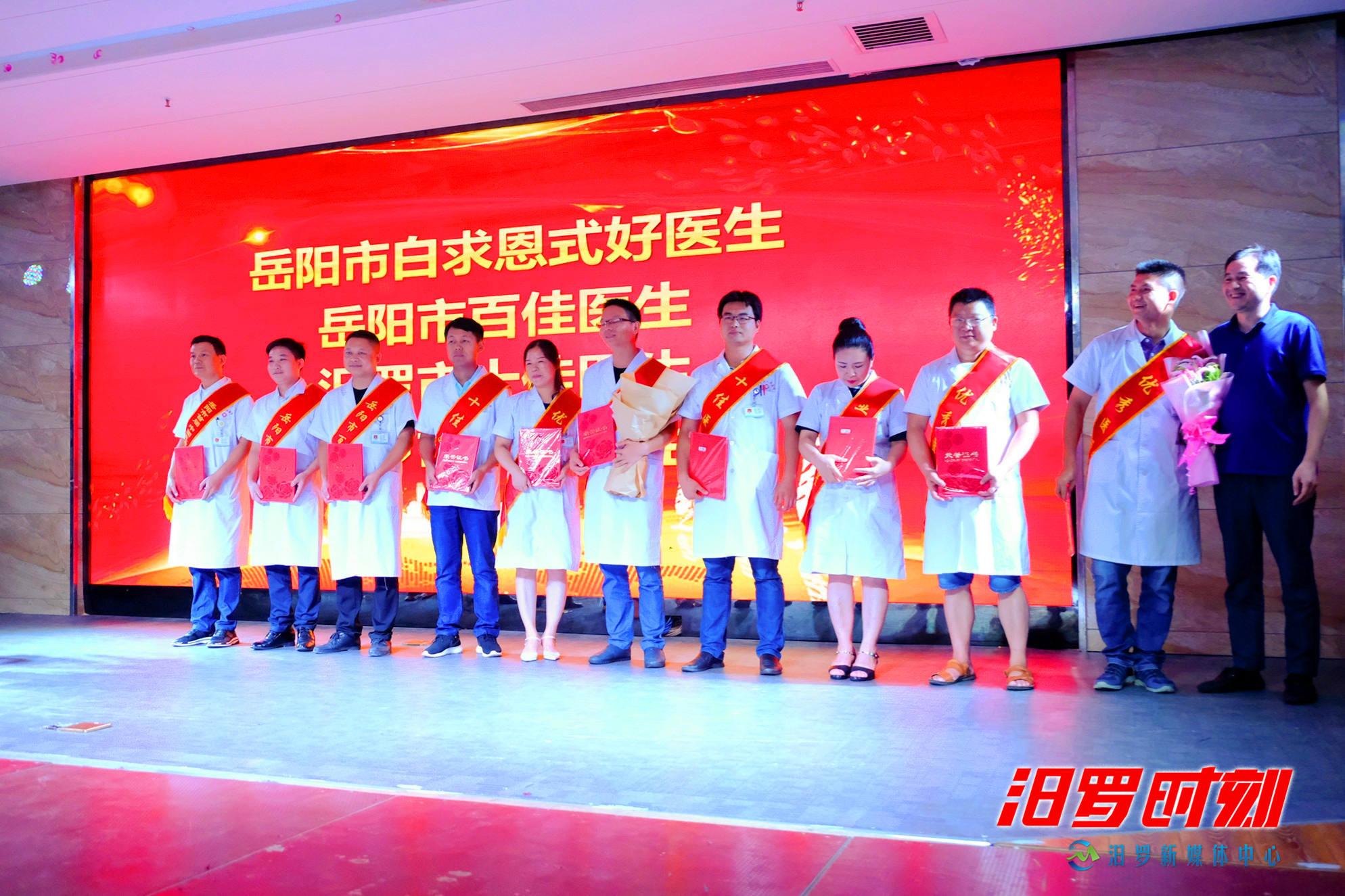 首届中国医师节,看汨罗各大医院怎么过