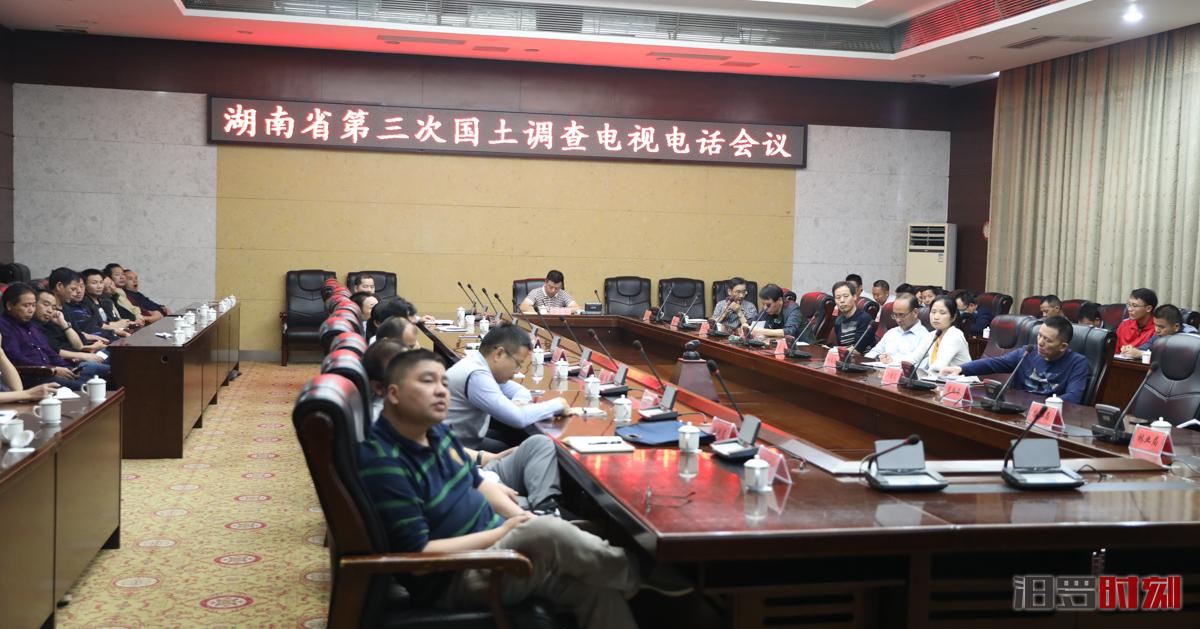 汨罗组织收听收看省、岳阳第三次国土调查电视电话会
