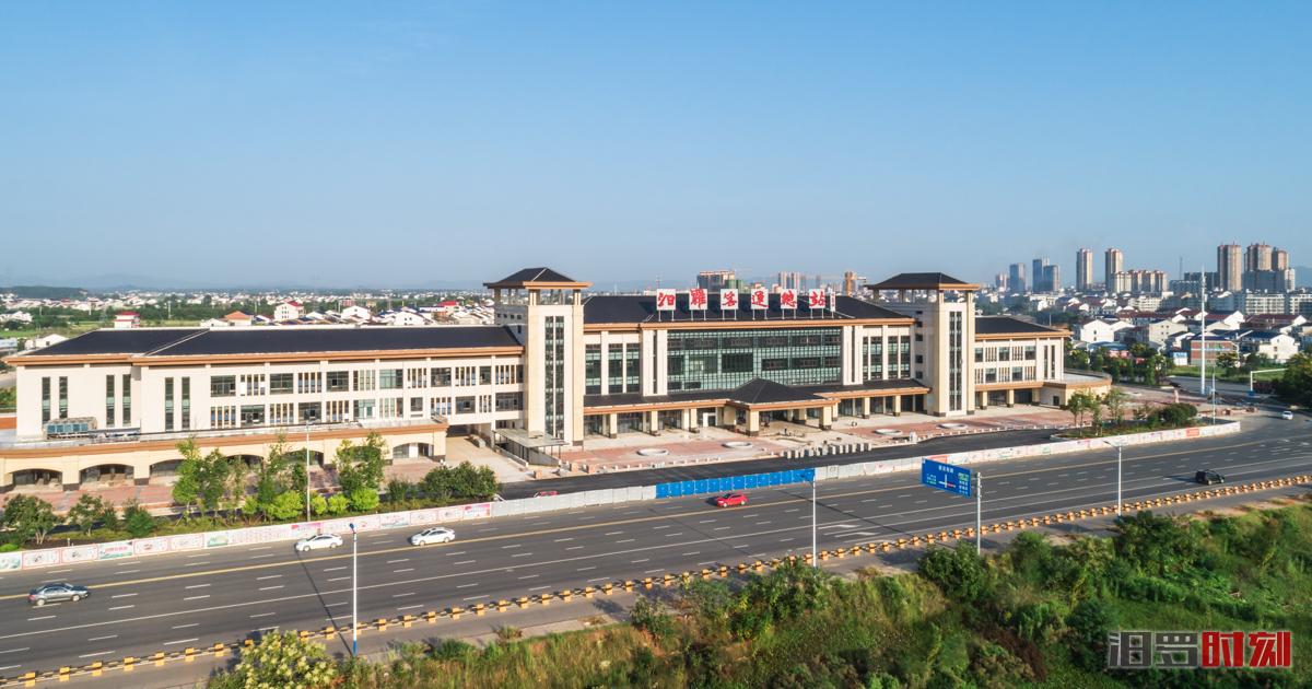 汨罗市汽车客运总站正式启用