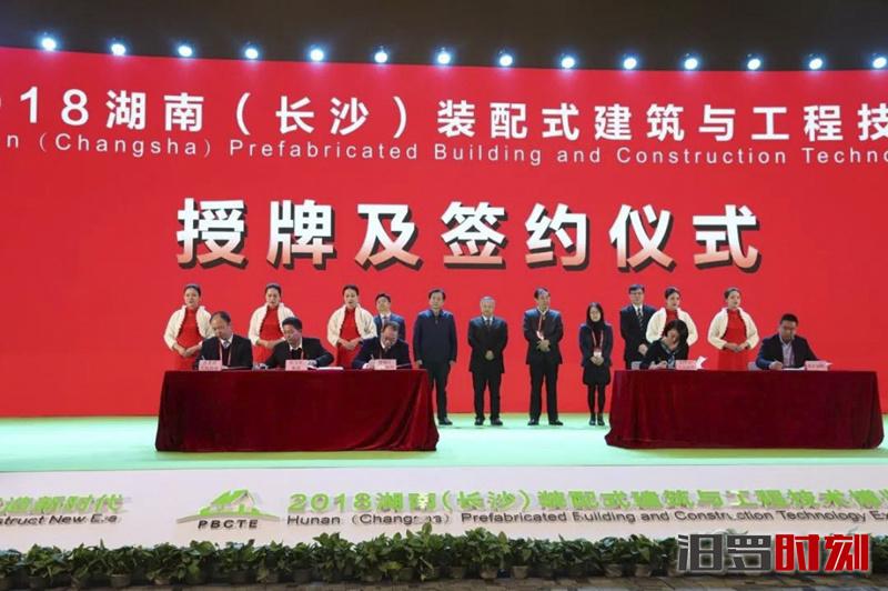 美好装配与汨罗签订战略合作协议,将投资5亿元建生产基地