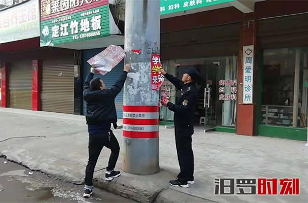 """【三城同创】沿街张贴""""牛皮癣"""",受罚还得清干净"""
