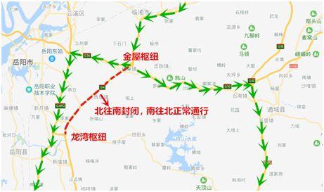 京港澳高速临长段今起养护中修交通管制,岳阳至长沙往来车辆绕行方案来了